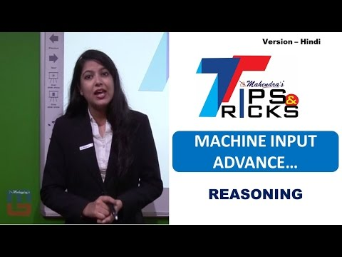 MUST WATCH : SOLVE MACHINE INPUT IN 2 MINUTES - HINDI VERSION -BANKING | RBI | IBPS | SBI