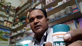 Himalaya liv 52 DS Rivew by Dr Tyagi   सिर्फ एक गोली सुबह शाम और फिर देखो कमाल
