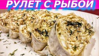 Рулет из лаваша с рыбой, плавленным сыром на Новый Год