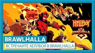 BRAWLHALLA - ЗУСТРІЧАЙТЕ ХЕЛБОЯ В BRAWLHALLA
