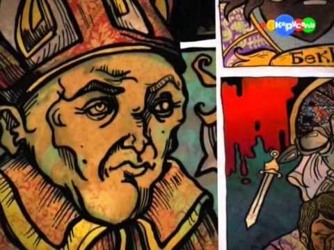 Нарисованные И100рии. Генрих II Плантагенет - Иван Калита