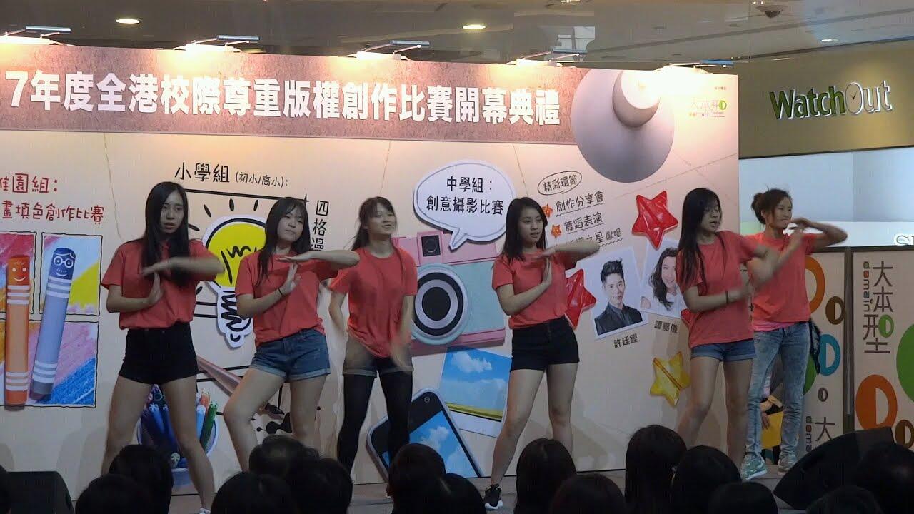 YMCA青少年舞蹈 @2016/2017年度全港校際尊重版權創作比賽開幕典禮 - YouTube