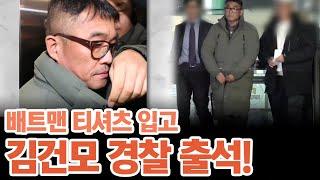 김건모 경찰 출석! 논…
