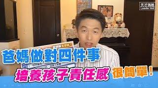 Gambar cover 王宏哲談教養│爸媽做對四件事,培養孩子的責任感