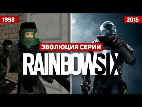 Эволюция серии игр Rainbow Six (1998 - 2015)