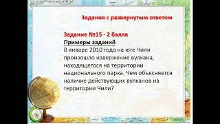 Методические рекомендации по подготовке к сдаче ОГЭ по географии 2018 г.