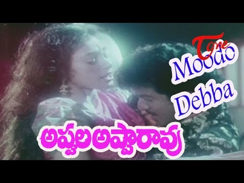 Appula Apparao  Movie Songs | Moodo Debba Video Song | Rajendra Prasad, Shobana