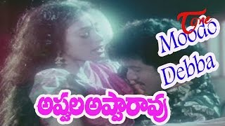 Appula Apparao Telugu Movie Songs | Moodo Debba | Rajendra Prasad | Shobana