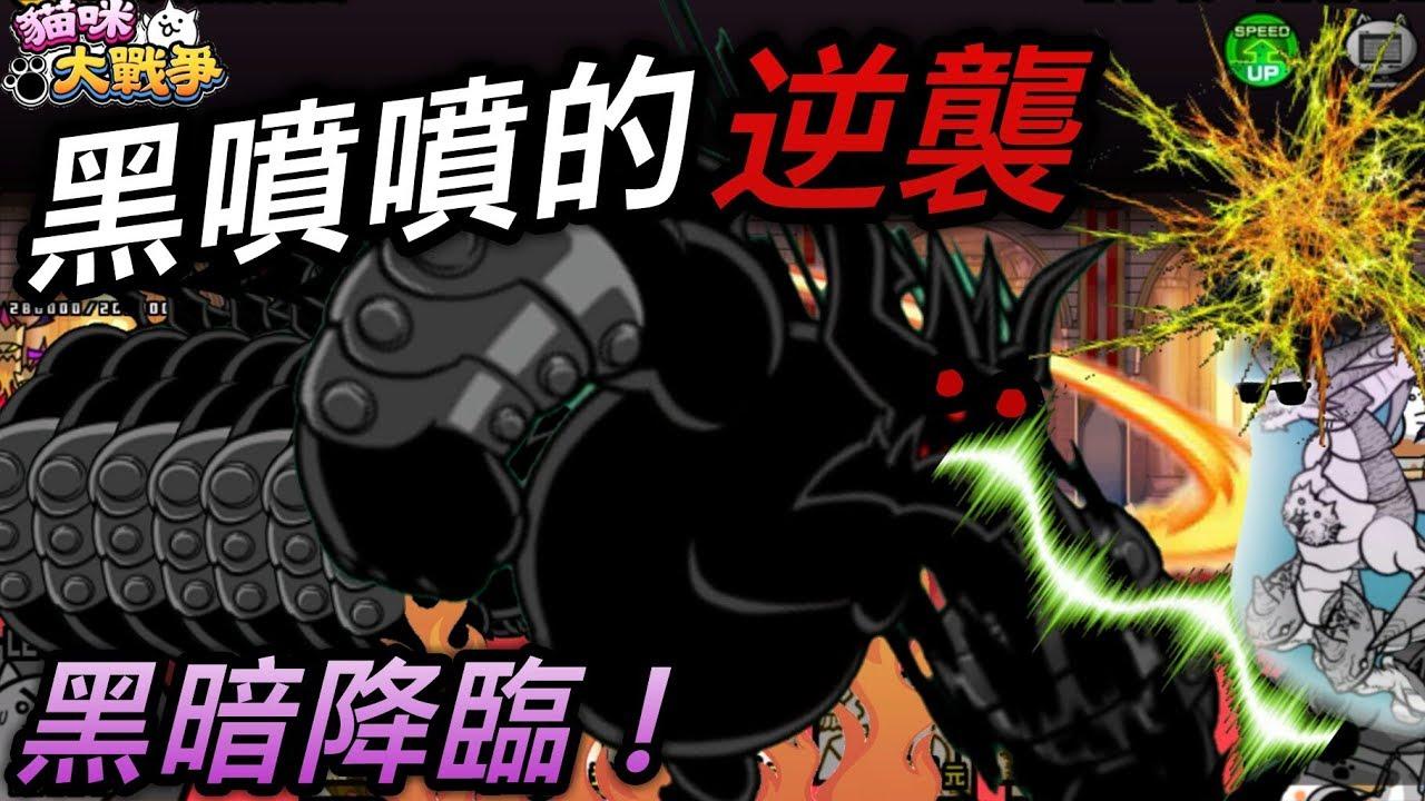 《貓咪大戰爭》『黑噴噴 的 逆襲』-黑暗降臨!結果我們卻……【豪show】 - YouTube