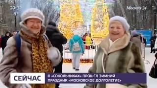 Москва 24. Новости. В Сокольниках прошел зимний праздник Московское долголетие