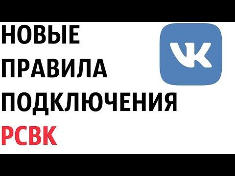 Как подключить РСВК в паблик вк. Новые правила для подключения РСВК в паблик вконтакте