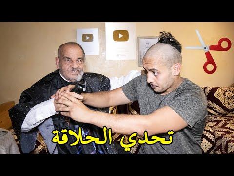 تحدي الحلاقة...لواليد دار ليا لحسانة ديال ليهود!!!