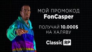 Gta 5  Classic RP. Лесорубы - дровосеки. Промокод FONCASPER. Колесо.