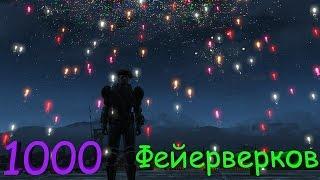 Fallout 4 1000 Фейерверков 1000 Fireworks