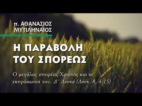 Η παραβολή του σπορέα - π. Αθανάσιος Μυτιληναίος