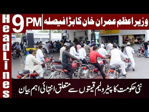 Imran big decision about petroleum prices | Headline & Bulletin 9 PM | 24 August 2018 | Express News