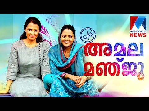 C/O Amala Manju Special Interview | Manorama News