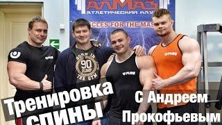Тренировка спины!!! Лесуков, Лаппалайнен, Данилов!!!