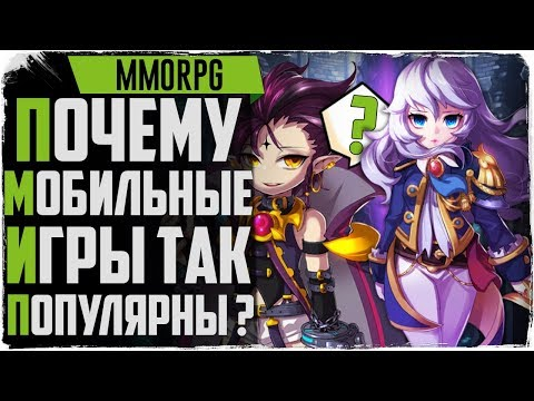 Почему мобильные игры так популярны? Что с MMORPG?