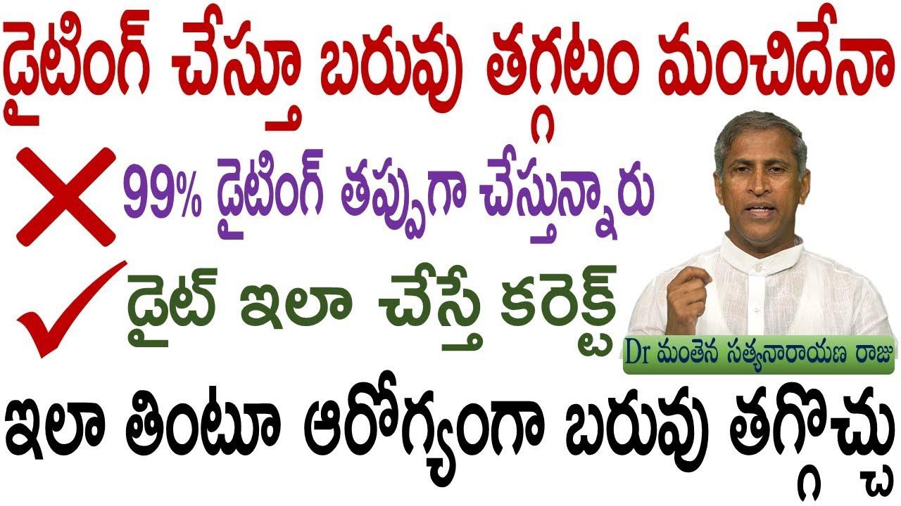 డైటింగ్ లో ఈ జాగ్రత్తలు తీసుకోండి|weight loss dietManthena Satyanarayana raju Videos|HealthMantra