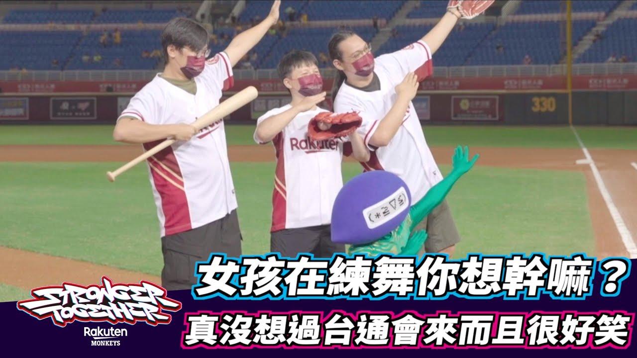 【哇!猿來如此】女孩在練舞你想幹嘛?真沒想過台通會來而且很好笑 feat.台灣通勤第一品牌