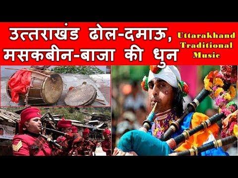 उत्तराखंड ढोल-दमाऊ, मसकबीन-बाजा की धुन  || Garhwali Traditional Music Dhol Damau  || Dhol Damu Masak