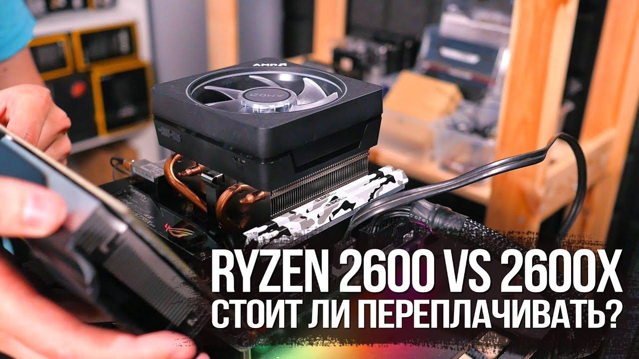Ryzen 2600 vs 2600x. В чём разница и стоит ли переплачивать?