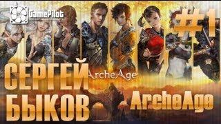 Сергей Быков - ArcheAge. Выпуск 1.