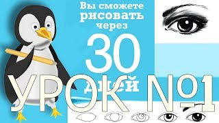1# КАК НАУЧИТЬСЯ РИСОВАТЬ ЗА 30 ДНЕЙ ВИДЕО#1