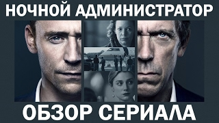 "НОЧНОЙ АДМИНИСТРАТОР ""THE NIGHT MANAGER"" ОБЗОР СЕРИАЛА"