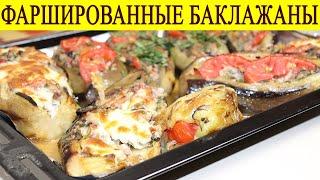 Фаршированные баклажаны в духовке - просто очень вкусный рецепт