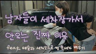 테슬라 세차모드로 첫셀프세차 도전!!|테슬라여자오너 브…