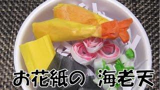 kimie gangiの工作教室 お花紙で作るエビの天ぷら thumbnail