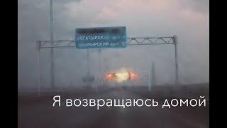 Я возвращаюсь домой - Денис Майданов