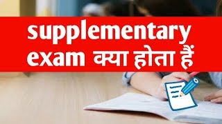 Meaning of Supplementary exam or compartment exam  2018