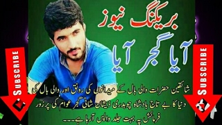 Breaking News | Zeeshan Shani Gujjar | Bahot Jald Pakistan Aa Raha Hai Aya Gujjar