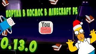 Портал в Космос в Minecraft PE 0.13.0 БЕЗ МОДОВ(Канал MrSevaMan : https://www.youtube.com/channel/UCEPbKlkVlqFNTqQQlQ5c82g • Я VK: http://vk.com/frostdogvk • Группа VK: ..., 2015-12-10T17:51:49.000Z)