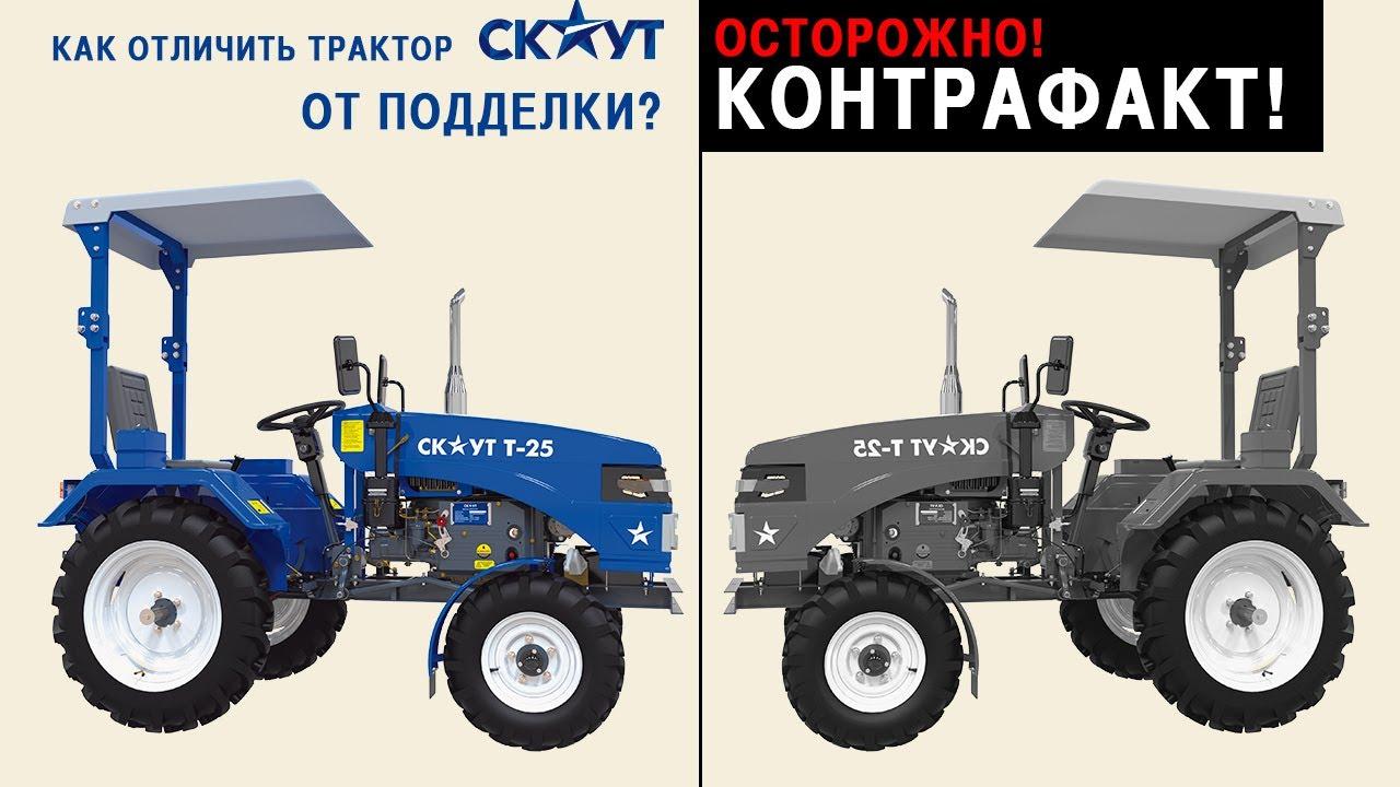 Как отличить трактор СКАУТ от подделки?