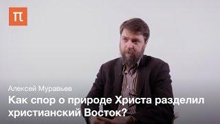 Интеллектуальная культура Христианского востока - Алексей Муравьев