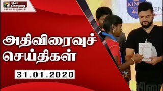 Speed News 04-02-2020 | Puthiya Thalaimurai TV