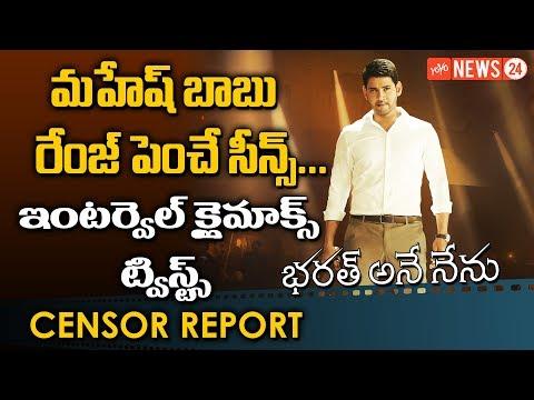 Bharath Ane Nenu Censor Report | Mahesh Babu's Bharath Anu  Nenu Movie Highlight | YOYO NEWS24