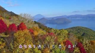 秋山涼子 - おんな洞爺湖ひとり旅
