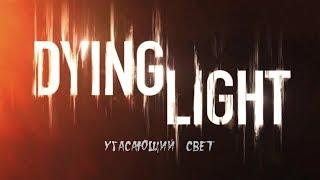 DYING LIGHT - Полнометражный фильм
