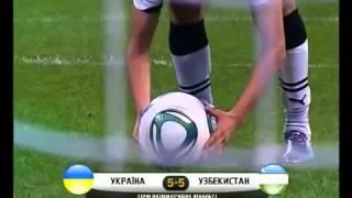 Футбол. Серия пенальти Украина-Узбекистан