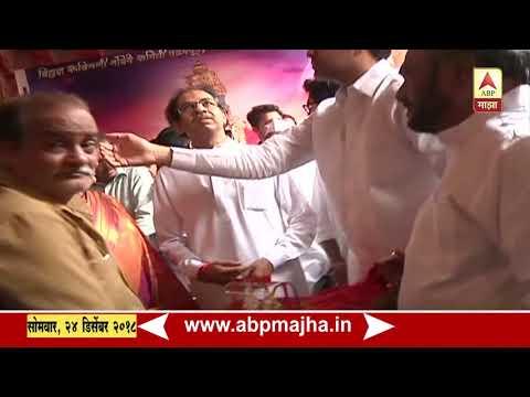 Pandharpur | Uddhav Thackeray took blessings of Lord Vitthal and Rukmini