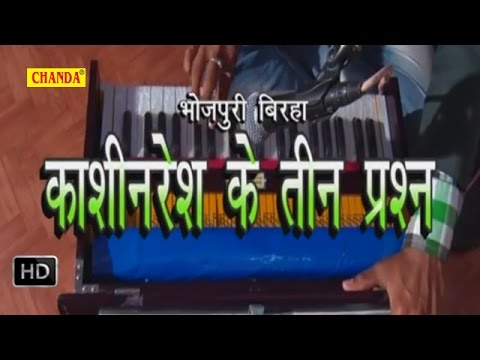 Kashi Raj Ke Teen Prashan || काशी नरेश के तीन प्रश्न || Bhojpuri Birha Dangal
