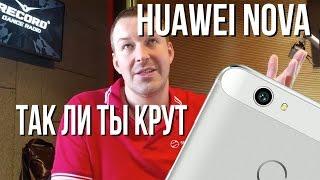 видео Обзор Huawei Nova (CAN-L11): китайский смартфон среднего класса