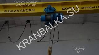 видео Кран балка электрическая