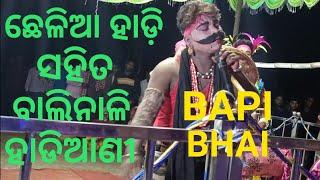 ଛେଳିଆ ହାଡ଼ି ସହିତ ବାଲିନାଳି ହାଡିଆଣୀ (Chhelia Hadi V'S Balinali Hadiani praktiukti and kali...)