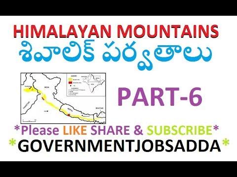 Himalayan Mountains|శివాలిక్ పర్వతాలు|భారతదేశ నైస్వర్గిక స్వరూపం|Physical Features of India| PART 6